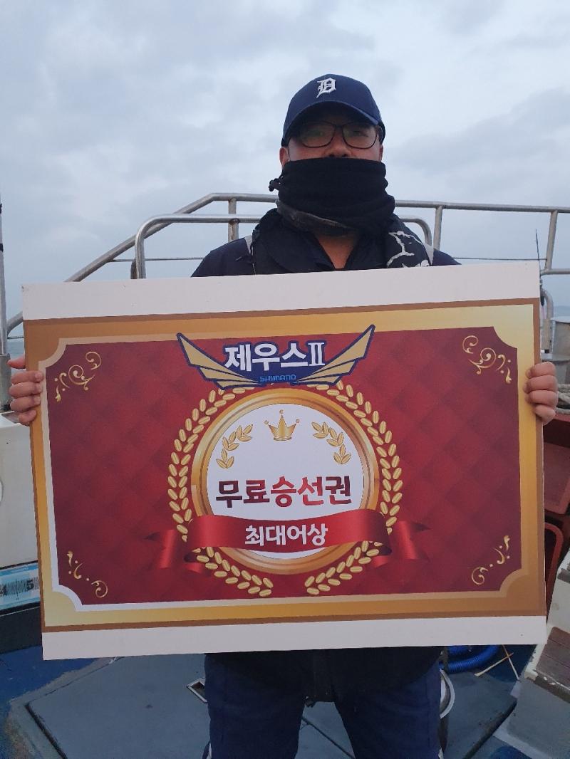 12월 21일 제우스2호 조행기~~~^^