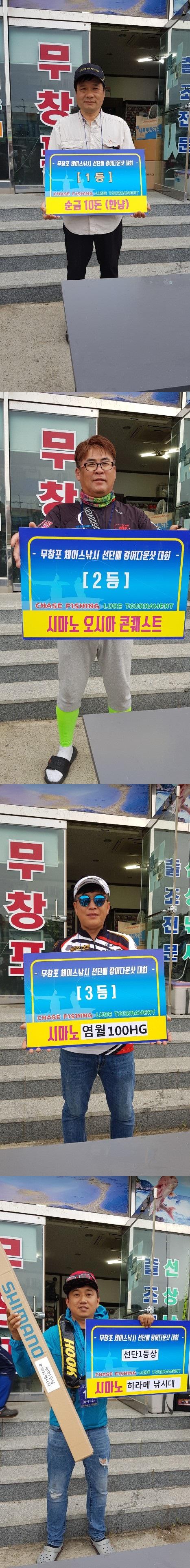 """""""체이스호"""" 6월 30일 체이스선단 광어다운샷대회 조황입니다.."""