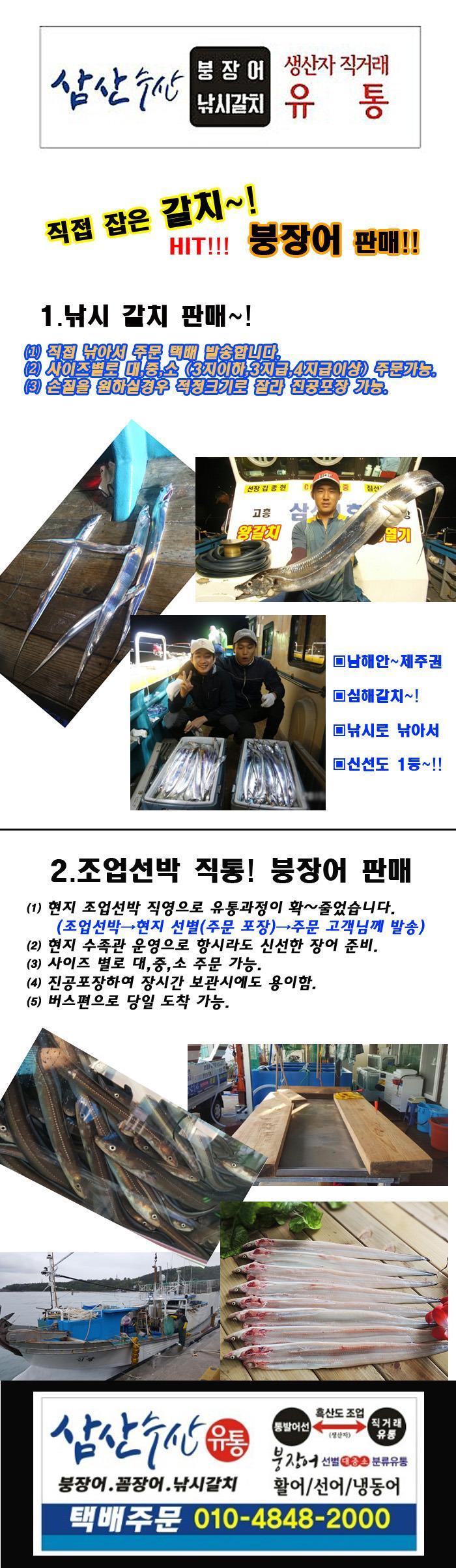 [고흥/나로도 특산물 판매 ]