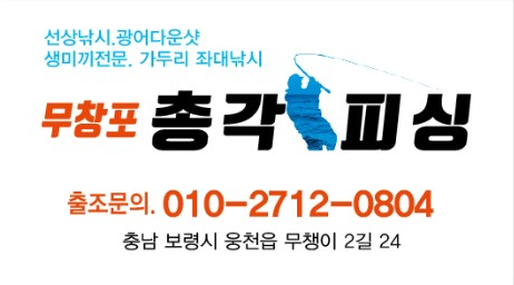 0825 총각2호 생미끼 조황