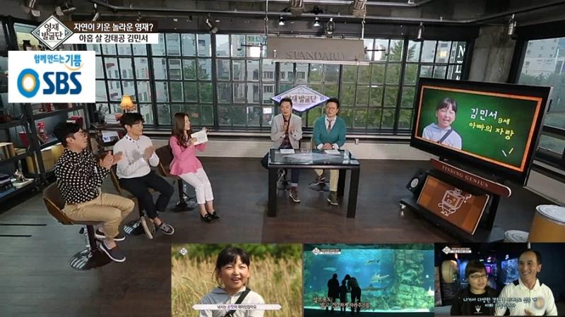 SBS [영재 발굴단 31회] 팔뚝만한 우럭 잡는 9세 '소녀 강태공' 김민서 나의 이쁜 공주님....^^*