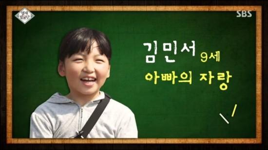 SBS영재발굴단 31회 김민서 출연