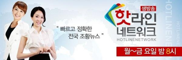 12월4일 핫라인네트원크 - 충남 태안 통신원 김영진